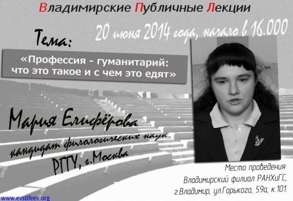 Объявление-Елиферова-2