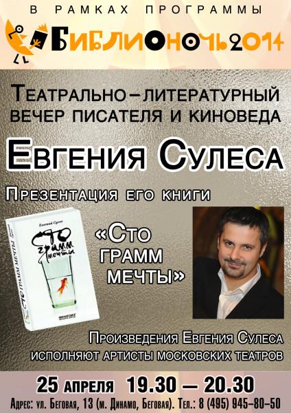 библионочь2014 - 02 с адресом