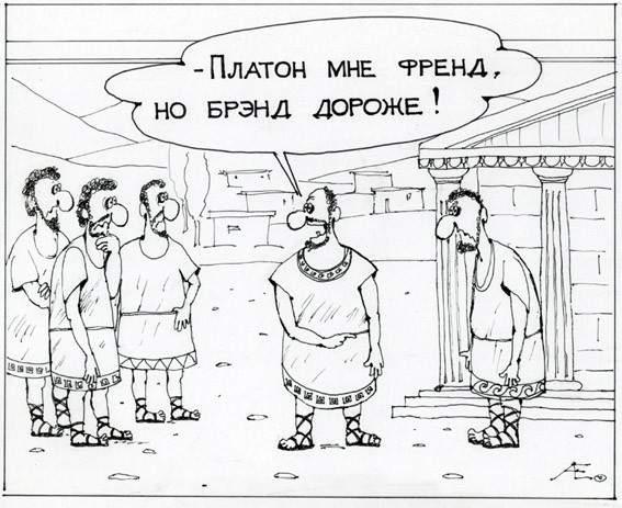Платон мне френд