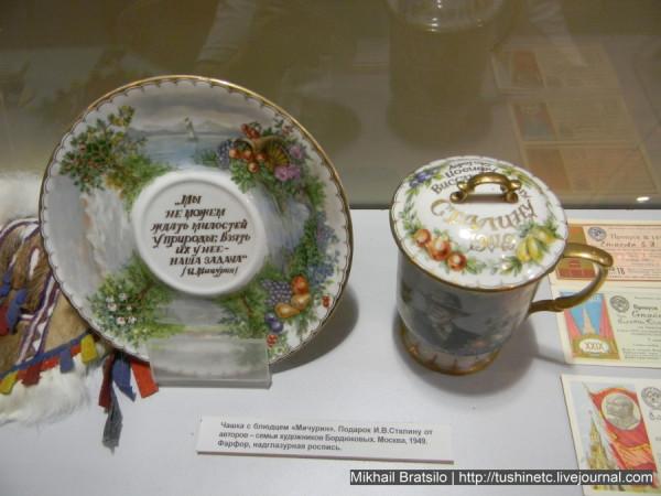 Чашка с блюдцем Мичурин. Подарок И.В.Сталину от авторов - семьи художников Бордюковых. Москва, 1949г.