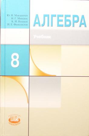 Учебник по алгебре для 8 класса автор макарычев.