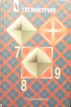 Геометрия. 7-9 классы. Учебник. Алексей погорелов | купить.