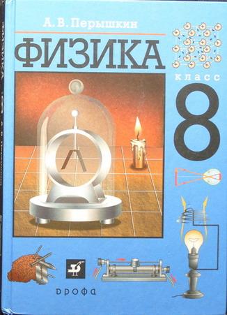 Физика 8 класс перышкин учебник гдз 2008 твоя домашка.