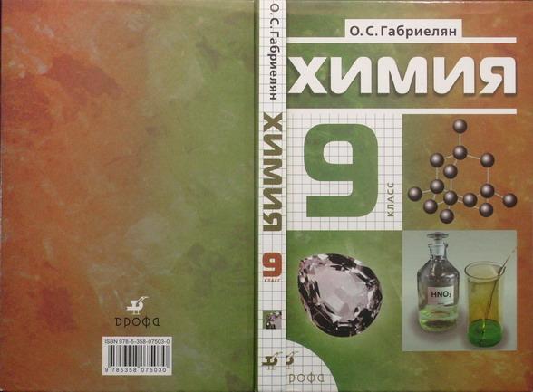 Учебник по химии габриелян 9 класс читать онлайн