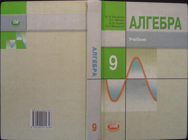 алгебра 9 класс анализ контрольной работы