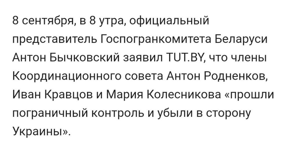 Если верить официальной сводке новостей, то сегодня Мария Колесникова находится в Украине.