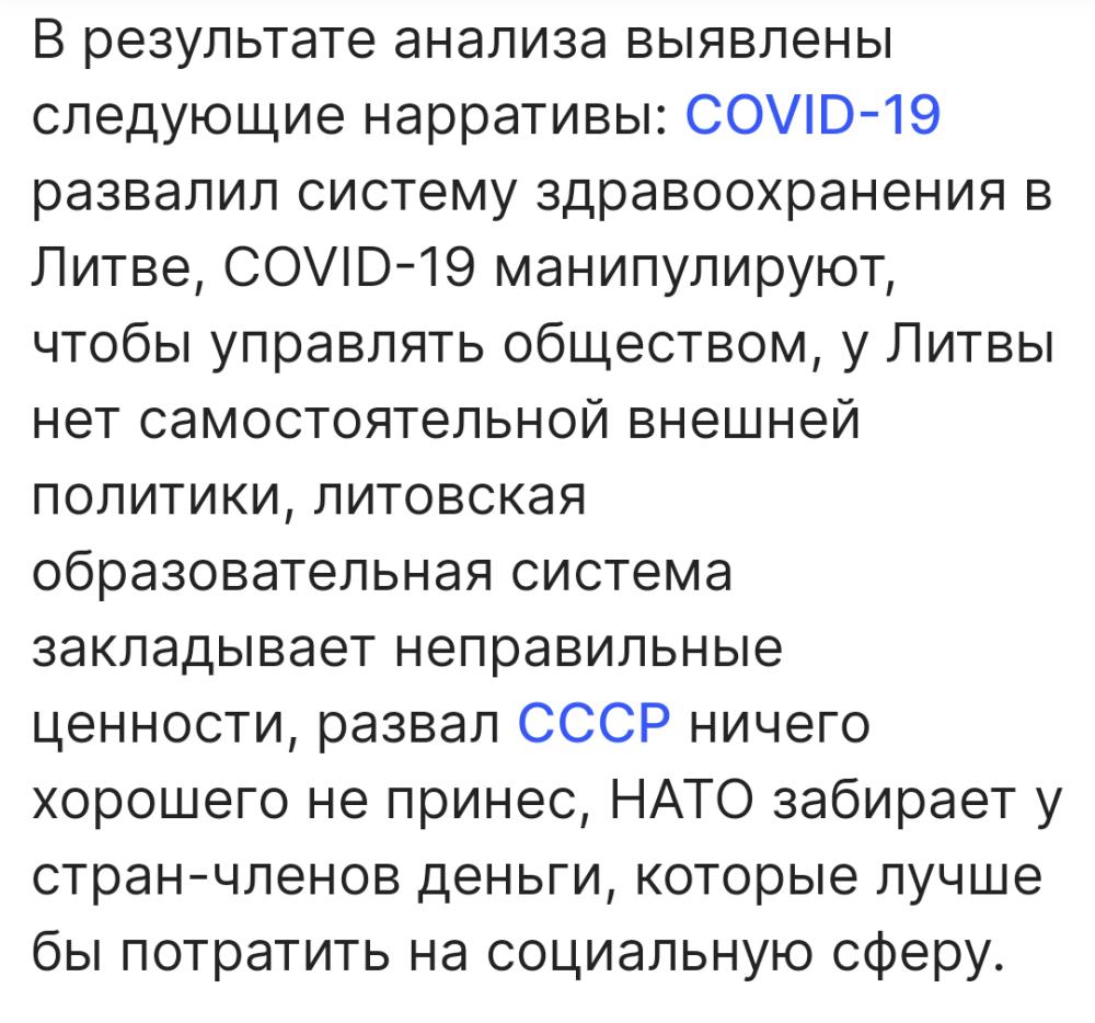 Соц опрос показал и доказал, что литовский народ не столь наивен и глуп, он не позволит манипулировать обществом.