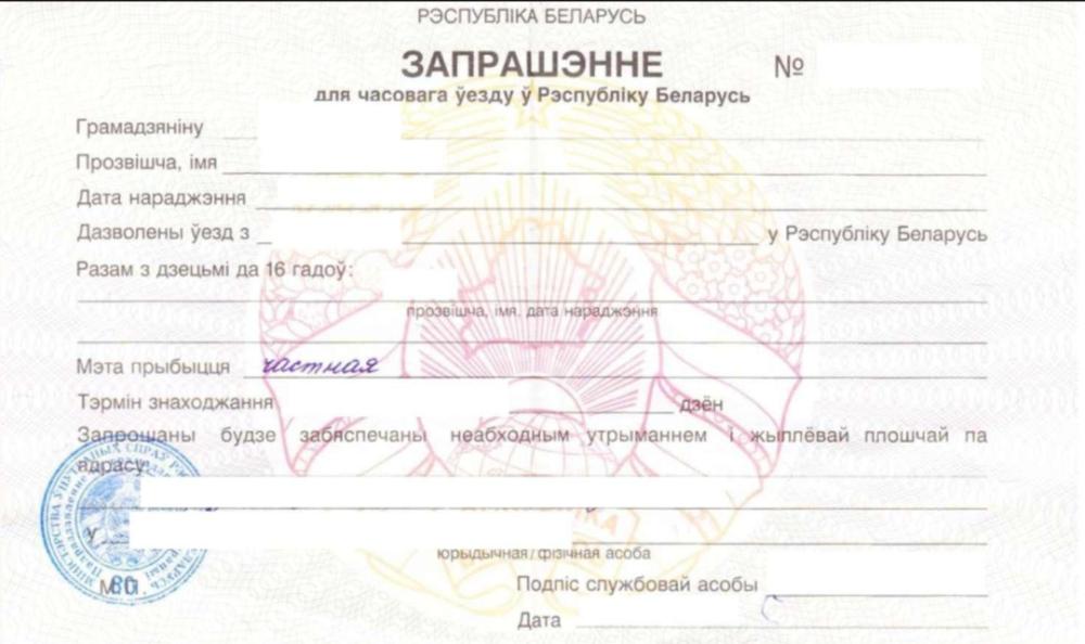 Приглашение для иностранных граждан в Беларусь.