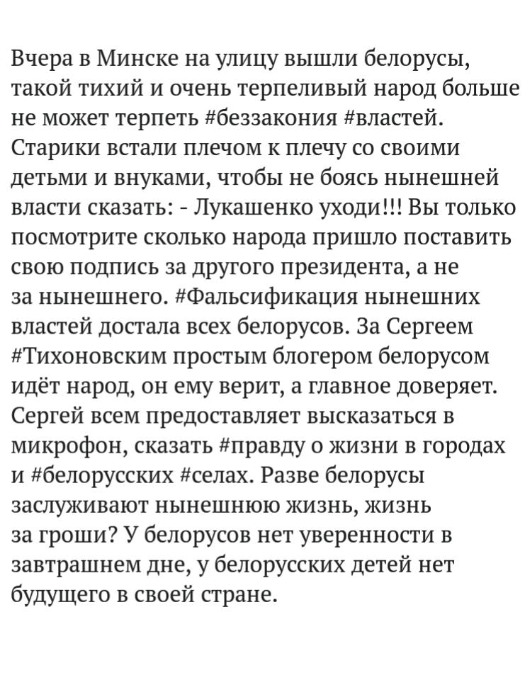 #Беларусь, #революция, #таракан, #тапки, #Тихановский, #Минск, #выборы, #президент.