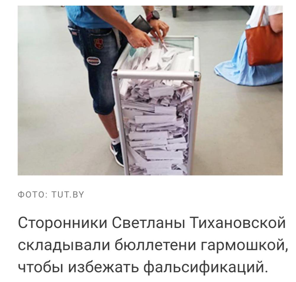 Белорусы придумали идеально, #бюллетень складывать #гормошкой за Светлану Тихановскую. Чтобы сразу на избирательном участке было видно за кого голосует большинство белорусов. Белорусы шли на выборы в #белом.