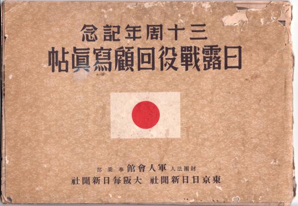Японский фотоальбом, посвященный русско-японской войне