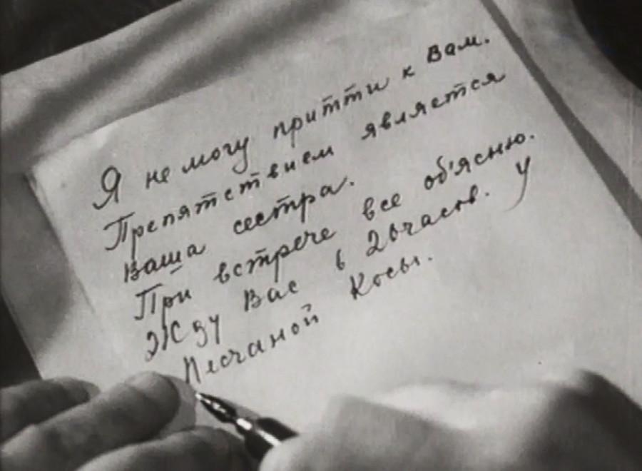 Сердца четырёх, 1941