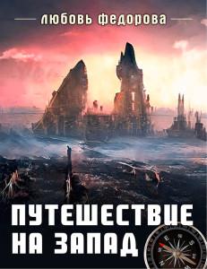 1 ОБЛ_Путеш на Запад-01 (1)