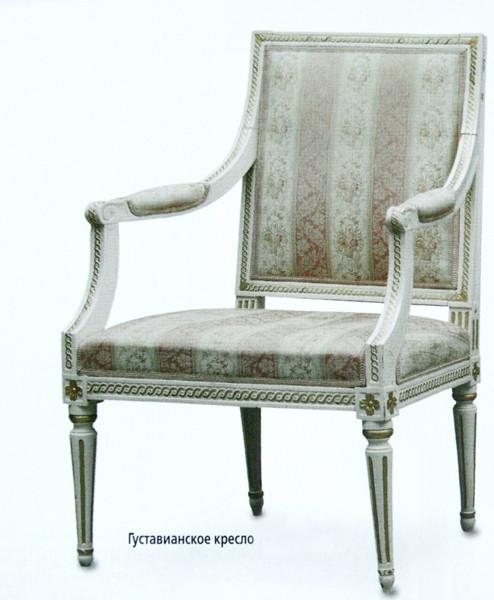 густавианское кресло