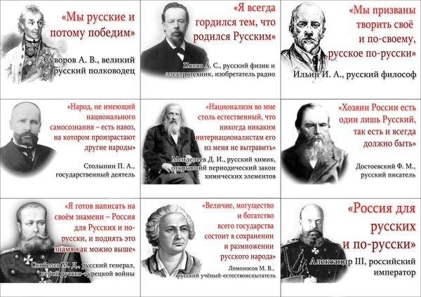 ВЫСКАЗЫВАНИЯ ИЗВЕСТНЫХ ЛЮДЕЙ О РОССИИ И РУССКИХ.