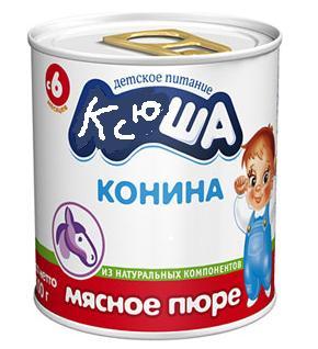 Собчак-консервы конина.)))