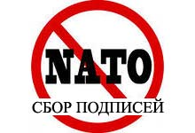 НАТО.нет (баннер)