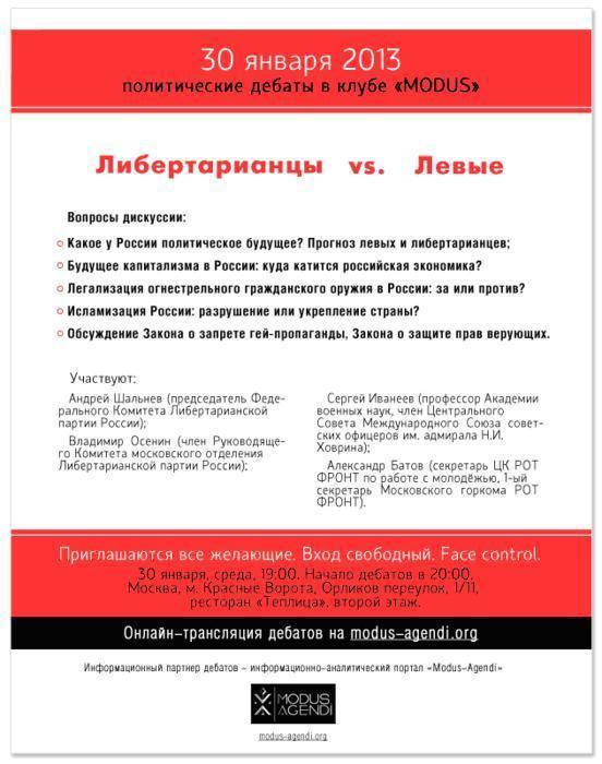 Афиша дебатов 30.01.13