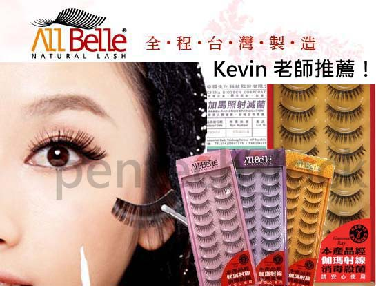 c4689639abd Featuring Taiwan No. 1 Top Selling Fake Eyelashes!!! [All-Belle] Pre-Order  #3 [OPENED]