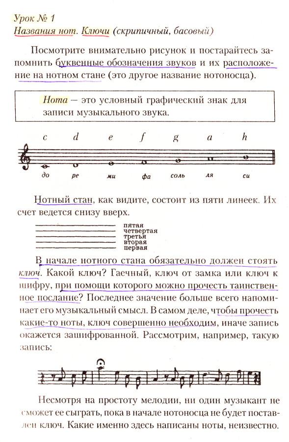 Учимся проговаривать все ноты последовательно от до до до вверх и