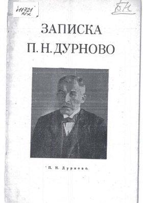 Записка Дурново