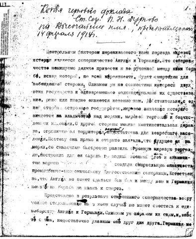 Меморандум Дурново
