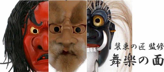 Кагура (神楽,かぐら, Божья радость)