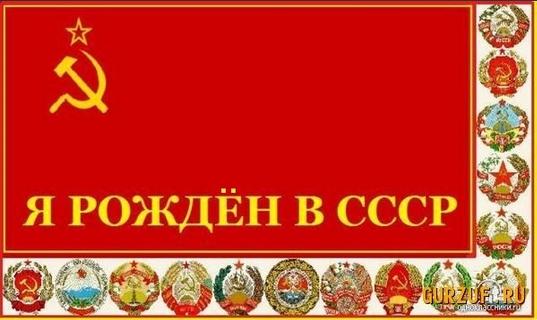 Рождён в СССР