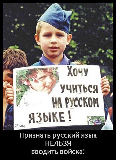 russkie-voiska
