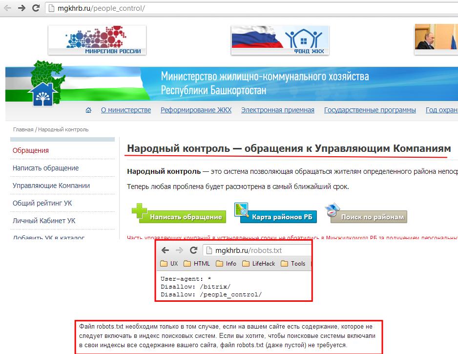Министерство жилищно-коммунального хозяйства Республики Башкортостан и Народный контроль