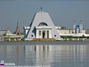 Kazan_R3_8