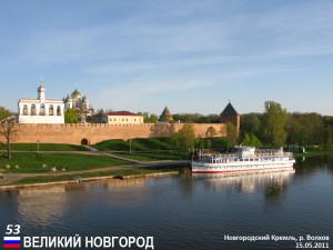 RUS53_VelikiyNovgorod_01