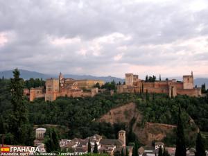SPA_Granada_02