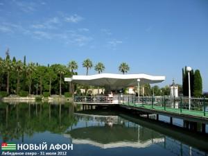лебединое озеро новый афон