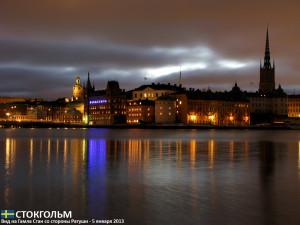 Stockholm_1_1