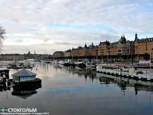 Stockholm_3_2