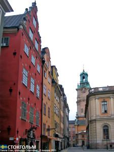 Stockholm_1_3