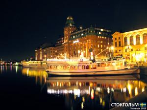 Stockholm_2_9