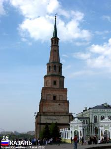 Kazan_R1_9