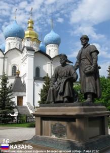 Kazan_R1_8