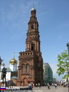 Kazan_R1_2