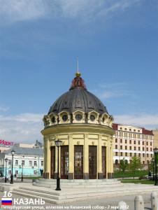 Kazan_R3_3