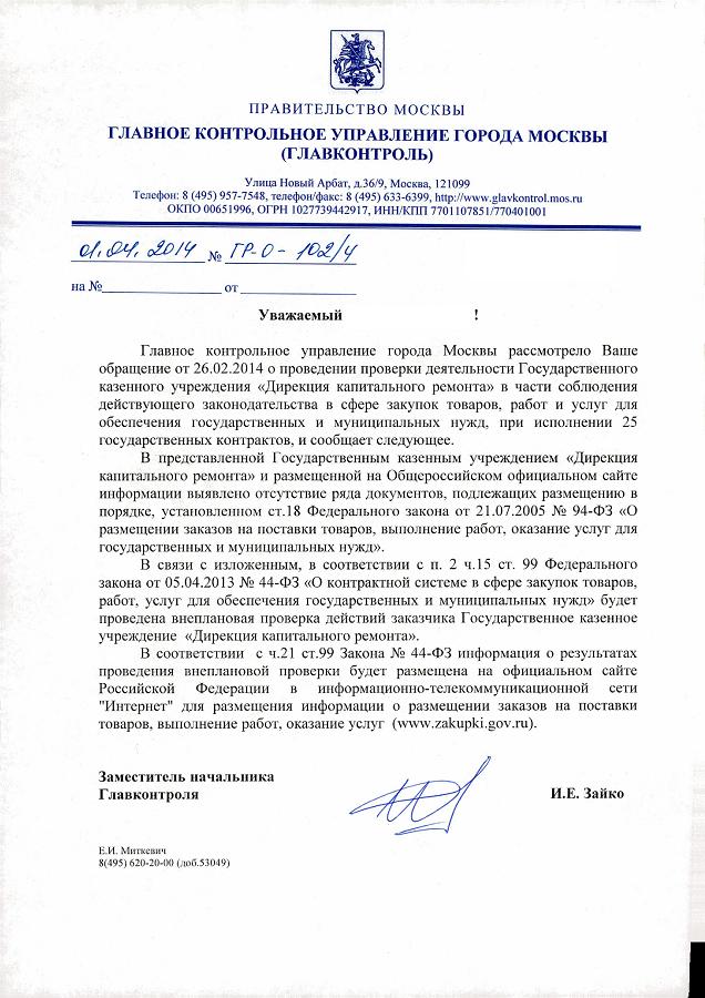 гр-о-102-4 ответ Бестужеву К.П.