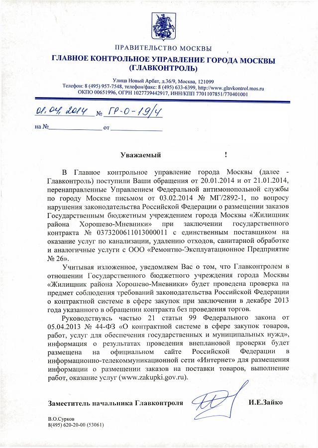 гр-о-191-4, ответ Бестужеву К.П,