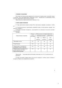 документация_Страница_03
