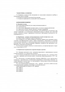 документация_Страница_05
