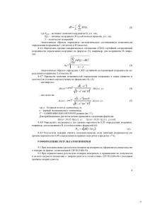 документация_Страница_07