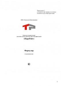 документация_Страница_08