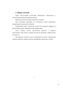 документация_Страница_11