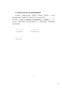 документация_Страница_15